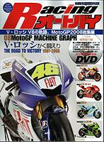 Racingオートバイ 2009