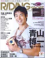 ライディングスポーツ 2010年2月号