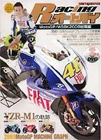 Racingオートバイ Vol.7