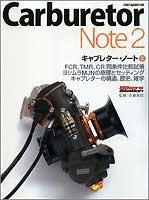 キャブレター・ノート(2)